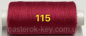 Швейная нитка Kiwi 40/2 400 ярдов №115 красно-бордовый