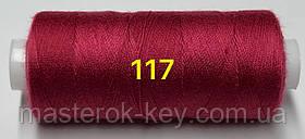 Швейная нитка Kiwi 40/2 400 ярдов №117 красно-бордовый