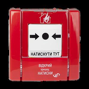 Сповіщувач пожежний ручний SPR-1