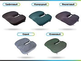 Ортопедическая подушка для сидения - Model-1, ТМ Correct Shape. Подушка от геморроя, простатита, подагры серый