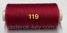 Швейная нитка Kiwi 40/2 400 ярдов №119 красно-бордовый