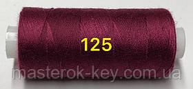 Швейная нитка Kiwi 40/2 400 ярдов №125 бордовый
