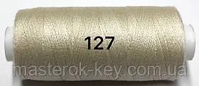 Швейная нитка Kiwi 40/2 400 ярдов №127 бежевый