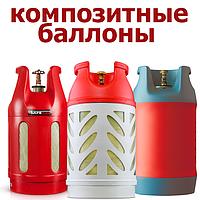 Газовый баллон композитный или металлический