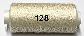 Швейная нитка Kiwi 40/2 400 ярдов №128 бежевый