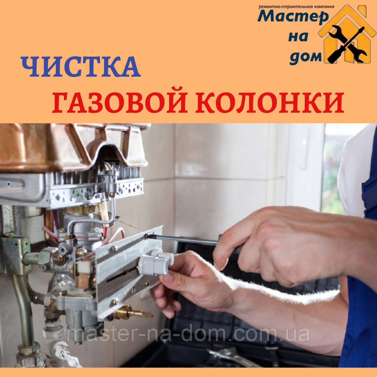 Чистка газовой колонки с гарантией в Киеве