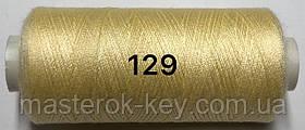 Швейная нитка Kiwi 40/2 400 ярдов №129 бежево-желтый