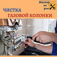 Чистка газовой колонки с гарантией во Львове
