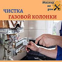 Чистка газової колонки з гарантією у Львові