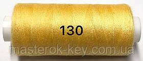 Швейная нитка Kiwi 40/2 400 ярдов №130 желтый