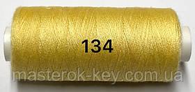 Швейная нитка Kiwi 40/2 400 ярдов №134 желтый