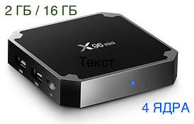 Смарт ТВ приставка X96 Mini Android Smart TV Box 2G+16G