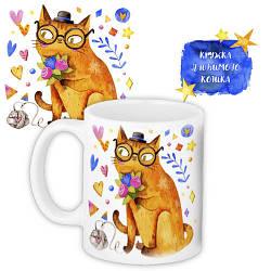 Кружка з принтом Улюбленого котика (KR_20L008_RUS)
