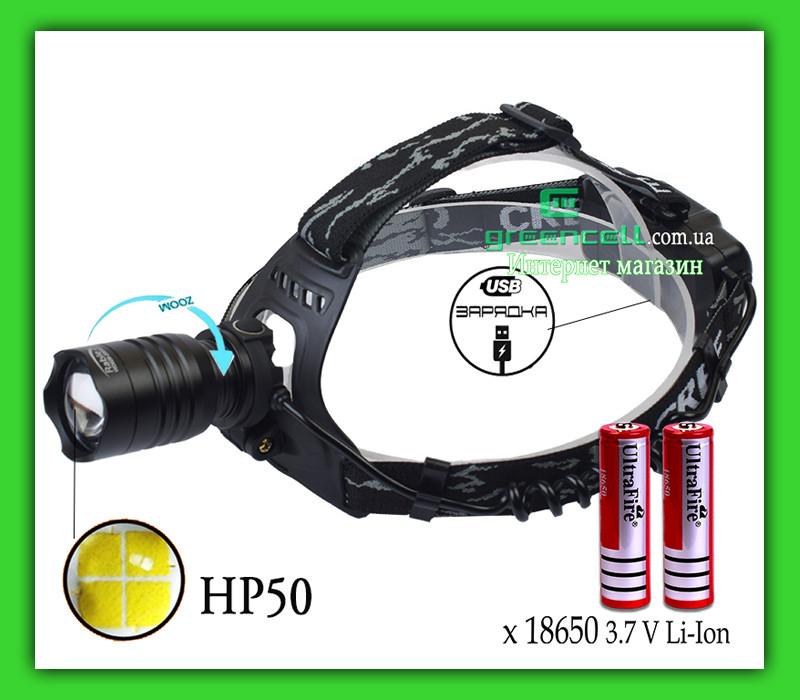 Ліхтарик налобний Rablex WD026 HP50 2х18650