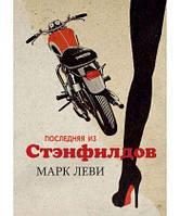 Книга Последняя из Стэнфилдов. Автор - Марк Леви (Азбука) (мягк.)