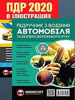 ПДД 2020 в иллюстрациях, учебник по вождению автомобиля