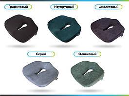 Ортопедическая подушка для сидения - Max Comfort, ТМ Correct Shape. Подушка от геморроя, простатита, подагры серый