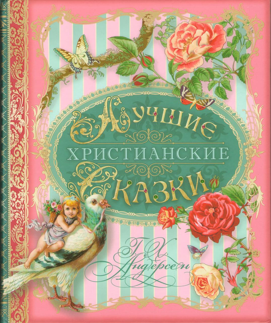 Лучшие христианские сказки. Андерсен Г.Х. Подарочное издание. Цветные иллюстрации