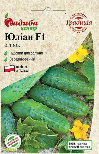 Семена огурца Юлиан, Польша 20 шт