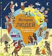 История людей Моя первая книга о человечестве