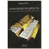 """Книга """"Алмазная мудрость"""" Геше Майкл Роуч (Твердый переплет)"""