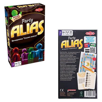 Настольная игра Алиас для вечеринки. Дорожная версия (Party Alias. Compact), фото 2