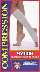 Панчоха компресійна до коліна 3 розмір чулок компрессионный до колена размер 3