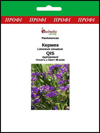 Кермек QIS пурпурний 50 шт. Садиба Центр
