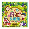 Витаминный комплекс с лактобактериями для детей со вкусом винограда. 100 шт. Япония