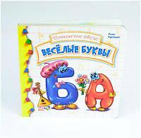 Интересные азбуки Веселые буквы Ranok - 224060