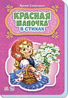 Казки у віршах Красная шапочка на русском Ranok - 224074