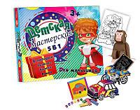 Набор для творчества Strateg Детская мастерская для мальчиков 5 в 1, укр - 180990