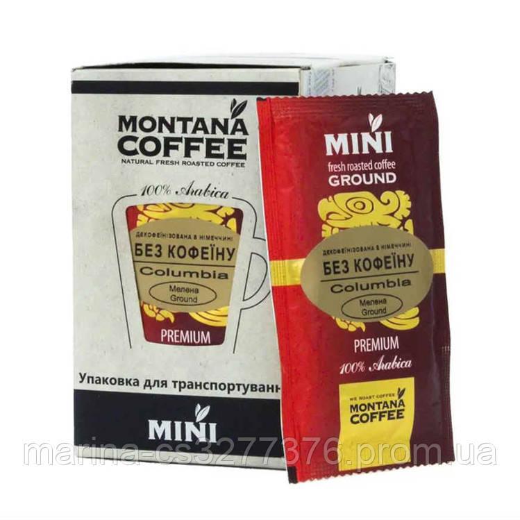 МИНИ Колумбия БЕЗ кофеина упаковка 20шт/по 8г - кондитерский вечерний вкусный кофе мини упаковка на одну чашку