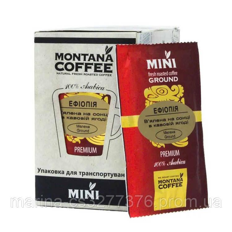 МИНИ Эфиопия вяленый упаковка 20 шт / по 8г - кондитерский вкус с горчинкой в мини упаковке на одну чашку
