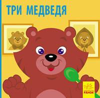 928005Р Книга Познакомься со сказкой. Три медведя