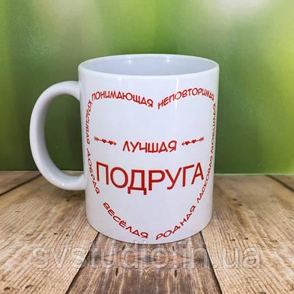 """Печать на кружках,Чашка """"Лучшая подруга"""", фото 2"""