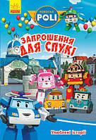 Робокар Поли Любимые истории. Приглашение для Спули на украинском Ranok