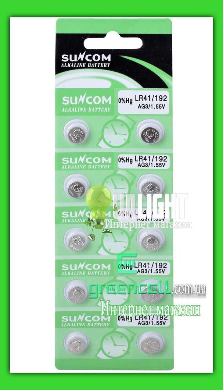 Батарейка годинникова SUNCOM LR41 / 192 / AG3