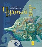 Странные книги Чудный мир на русском Ranok