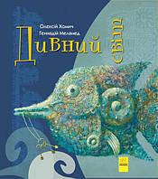 Странные книги Чудный мир на украинском Ranok