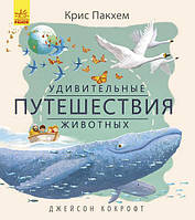Удивительная природа Удивительные путешественники животных на русском Ranok