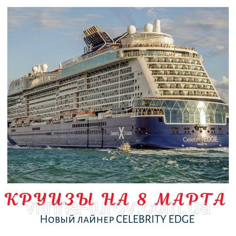 КРУИЗЫ - новый лайнер CELEBRITY EDGE