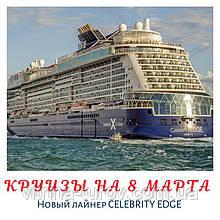 КРУЇЗИ - новий лайнер CELEBRITY EDGE