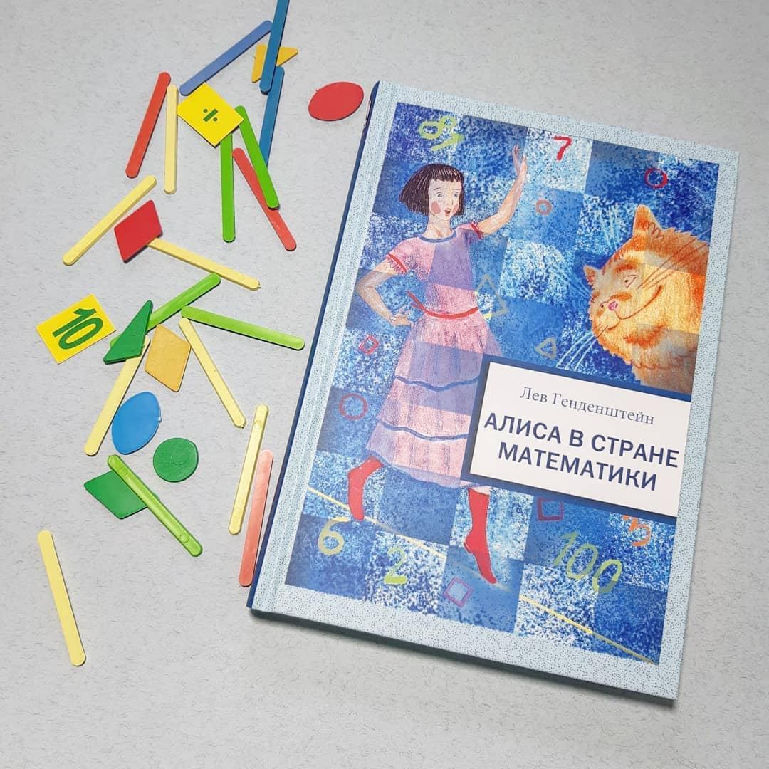 Книга Нигма Алиса в стране математики. Повесть-сказка - Генденштейн Л.Э.