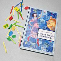 Книга Нигма Алиса в стране математики. Повесть-сказка - Генденштейн Л.Э., фото 1