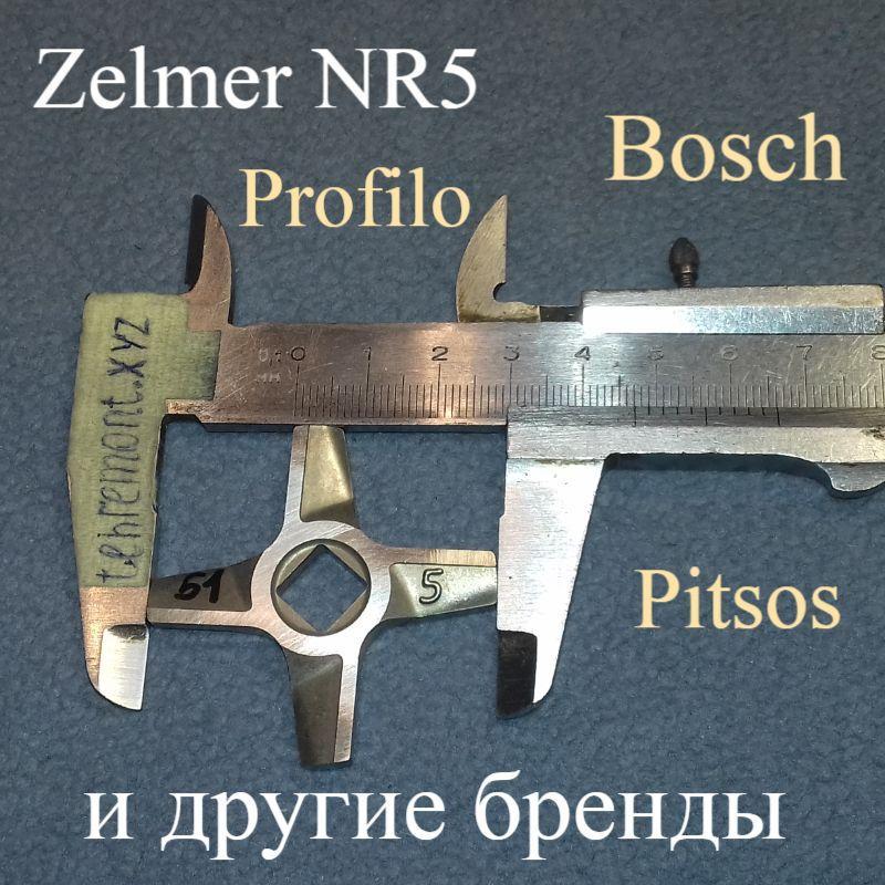 Двухсторонний нож №5 для мясорубки Zelmer, Bosch, Pitsos, Profilo
