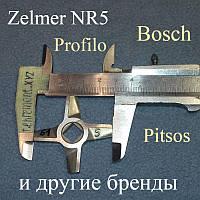 Двосторонній ніж №5 для м'ясорубки Zelmer, Bosch, Pitsos, Profilo