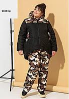 Зимний женский костюм 5104 Нр