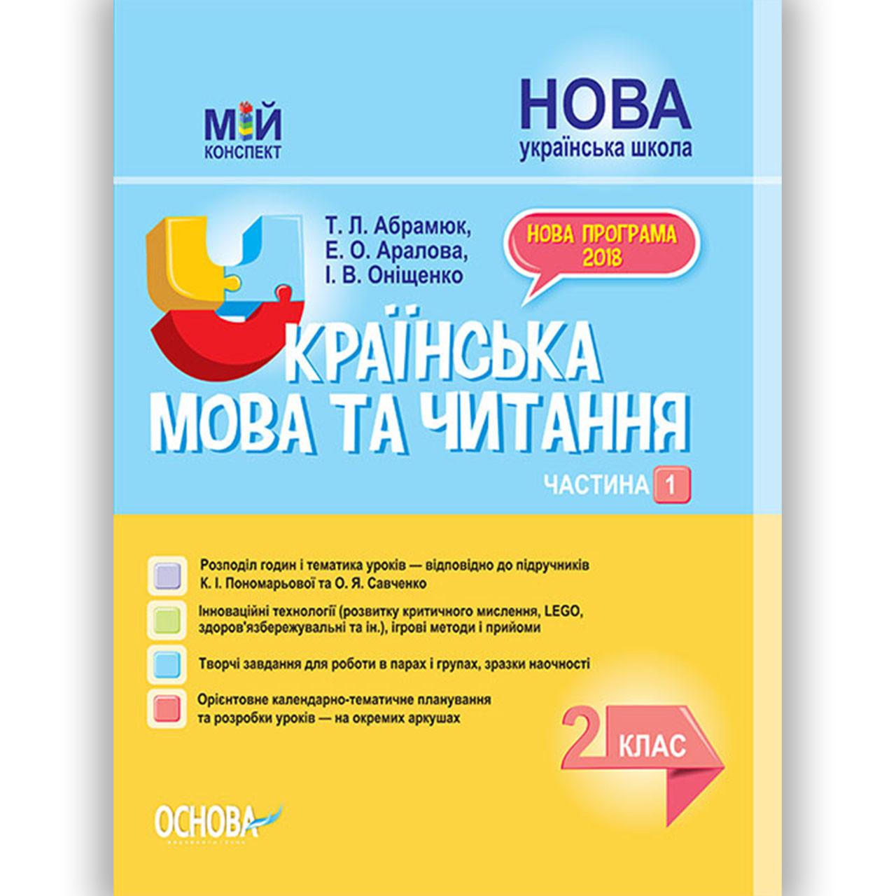 Мій конспект Українська мова та читання 2 клас Частина 1 До підручника Пономарьової К. Вид: Основа