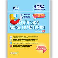 Мій конспект Українська мова та читання 2 клас Частина 1 До підручника Пономарьової К. Вид: Основа, фото 1